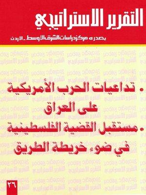 cover image of تداعيات الحرب الأمريكية على العراق