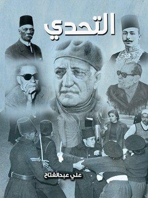cover image of التحدي : رؤية مسرحية