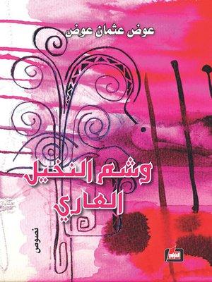 cover image of وشم النخيل العاري