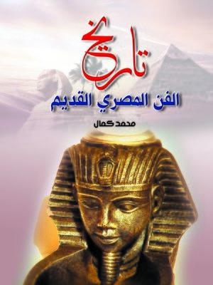 cover image of تاريخ الفن المصري القديم
