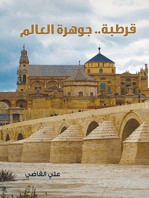 cover image of قرطبة : جوهرة العالم