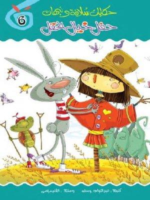 cover image of حفل خيال الحقل