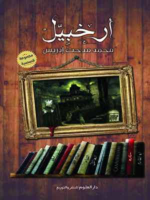 cover image of أرخبيل