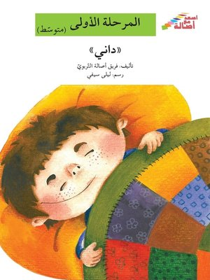 cover image of داني