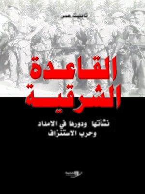 cover image of القاعدة الشرقية نشأتها ودورها في حرب الاستنزاف
