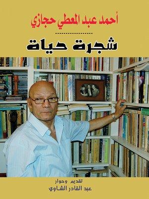 cover image of أحمد عبد المعطي حجازي : شجرة حياة : تجربة الذاكرة والوجه