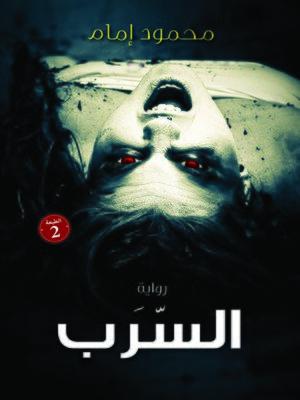 cover image of السرب