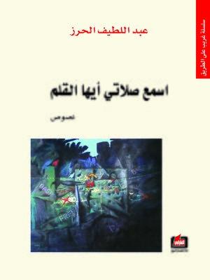 cover image of اسمع صلاتي أيها القلم