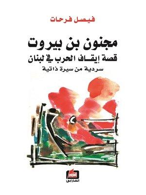 cover image of مجنون بن بيروت : قصة إيقاف الحرب في لبنان