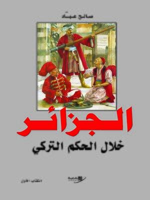 cover image of الجزائر خلال الحكم التركي