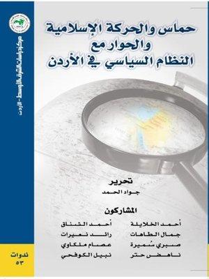 cover image of حماس والحركة الإسلامية والحوار مع النظام السياسي في الأردن