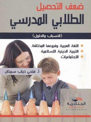 cover image of ضعف التحصيل الطلابي المدرسي