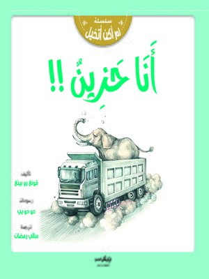 cover image of أنا حزين !!
