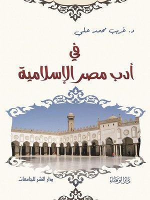 cover image of في أدب مصر الإسلامية