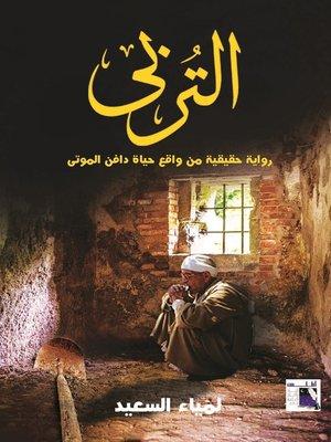 cover image of التربي : رواية حقيقية من واقع حياة دافن الموتى