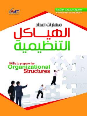 cover image of مهارات إعداد الهياكل التنظيمية