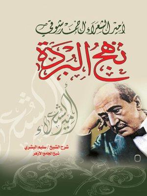 cover image of نهج البردة