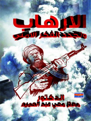 cover image of الإرهاب و تجديد الفكر الأمني