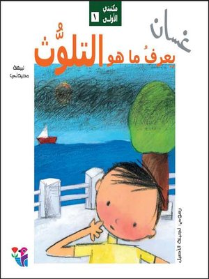 cover image of غسان يعرف ما هو التلوث