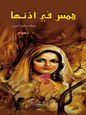cover image of همس في أذنها