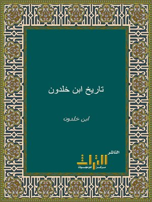 cover image of تاريخ ابن خلدون