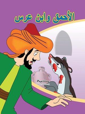 cover image of سلسلة قصص كليلة ودمنة: الأحمق وابن عرس