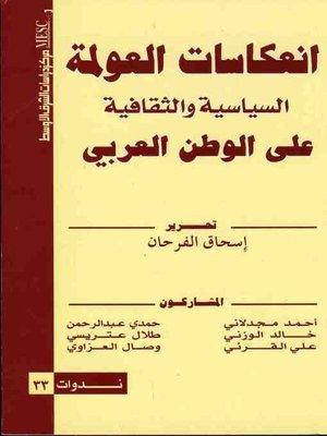 cover image of انعكاسات العولمة السياسية والثقافية على الوطن العربي
