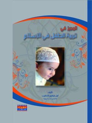 cover image of الوجيز في تربية الطفل في الإسلام
