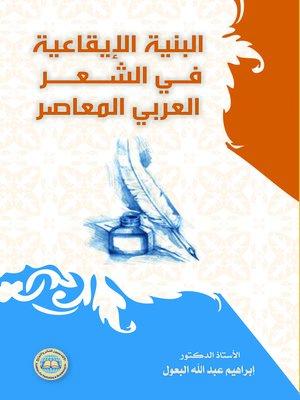 cover image of البنية الإيقاعية في الشعر العربي المعاصر