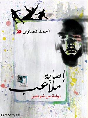 cover image of إصابة ملاعب : رواية من شوطين