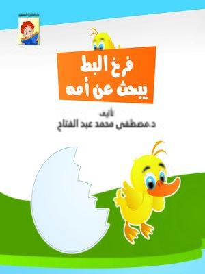 cover image of فرخ البط يبحث عن أمه