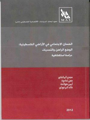 cover image of الضمان الإجتماعي في الأراضي الفلسطينية