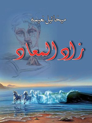 cover image of زاد المعاد