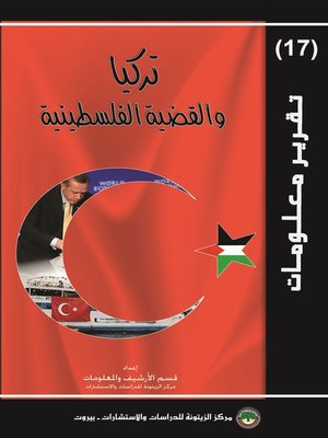 cover image of تركيا و القضية الفلسطينية