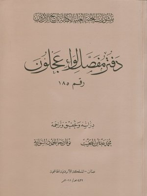 cover image of دفتر مفصل لواء عجلون رقم 185