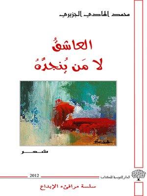 cover image of العاشق لا من ينجده