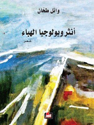 cover image of انثروبولوجيا الهباء
