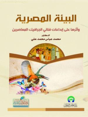 cover image of البيئة المصرية وأثرها على إبداعات فناني الجرافيك المعاصرين