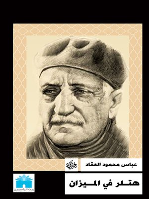 cover image of هتلر في الميزان