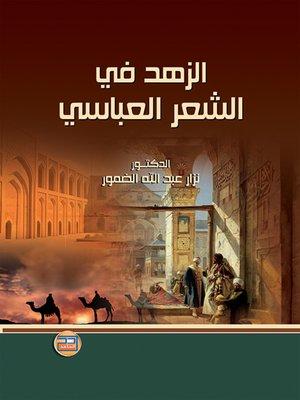 cover image of الزهد في الشعر العباسي