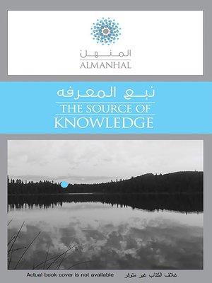 cover image of العالم العربي