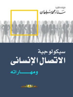cover image of سيكولوجية الاتصال الإنساني و مهاراته