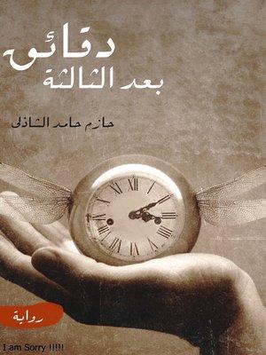 cover image of دقائق بعد الثالثة