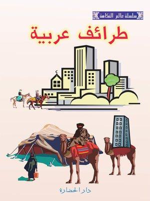 cover image of طرائف عربية
