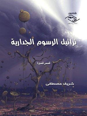 cover image of تراتيل الرسوم الجدارية : قصص قصيرة