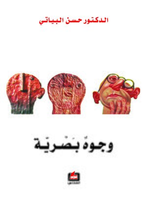 cover image of وجوه بصرية