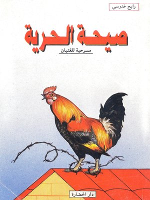 cover image of صيحة الحرية : مسرحية من فصل واحد