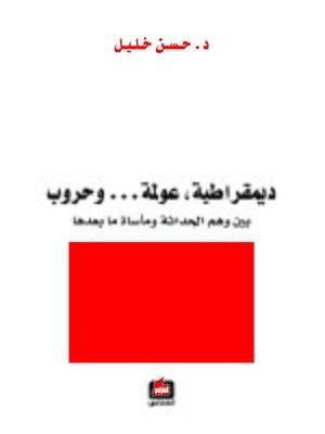 cover image of ديمقراطية، عولمة وحروب بين وهم الحداثة ومأساة ما بعدها