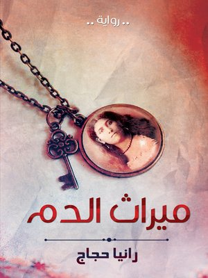 cover image of ميراث الدم