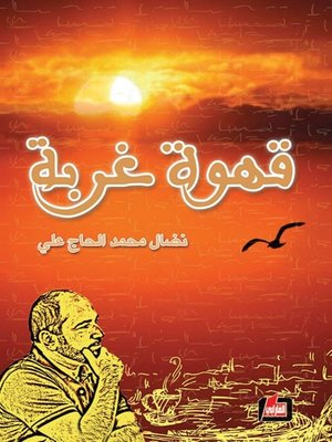 cover image of قهوة غربة